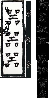 陶芸教室 目黒 東京 器器器