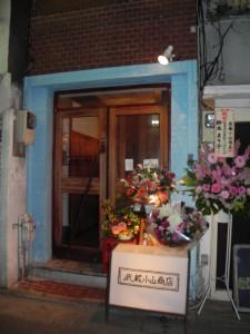 武蔵小山商店が移転しました