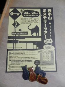 西小山ミステリーツアー 5/24(土)、25(日)